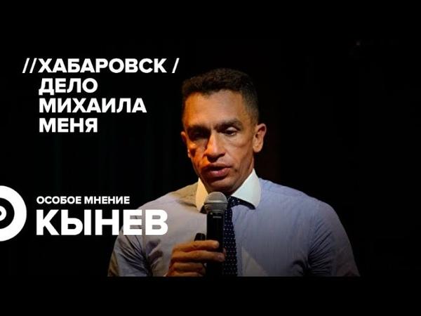 Особое мнение Александр Кынев @КЫНЕВ о 23 11 20