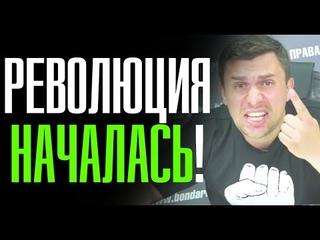 СРОЧНО! Бондаренко УНИЧТОЖИЛ Путина! Пора сносить эту власть!