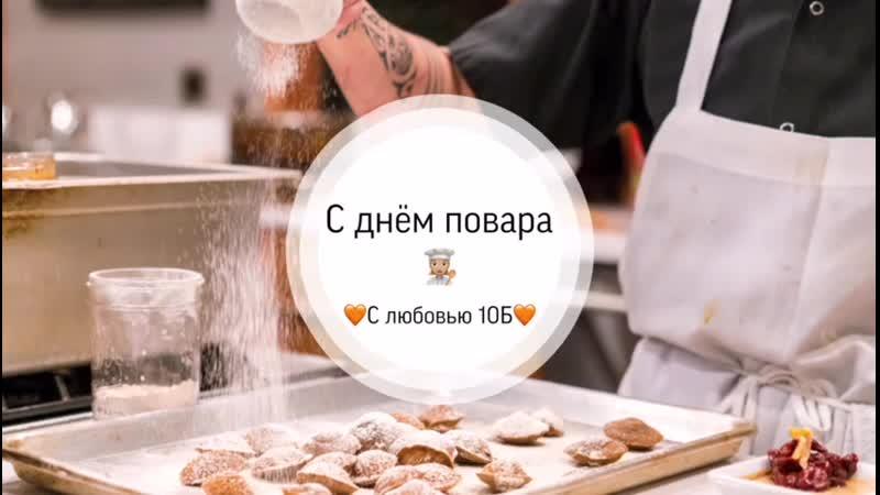 10 б Лариса Александровна