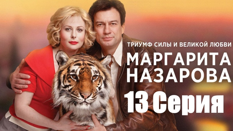 Маргарита Назарова Серия 13 Сериал HD