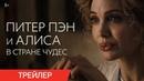ПИТЕР ПЭН И АЛИСА В СТРАНЕ ЧУДЕС   Трейлер   В кино с 26 ноября