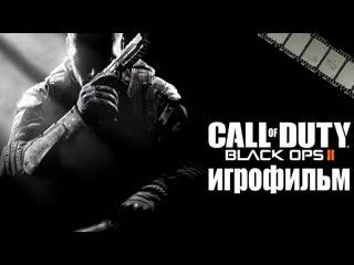 Call of Duty Black Ops 2 Прохождение Без Комментариев На Русском На ПК Часть 9