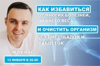 """""""Природное здоровье"""" Бесплатный курс"""