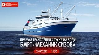 Трансляция спуска на воду БМРТ «Механик Сизов» для РРПК