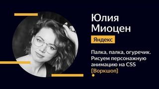 [Воркшоп] 08. Юлия Миоцен — Палка, палка, огуречик. Рисуем персонажную анимацию на CSS