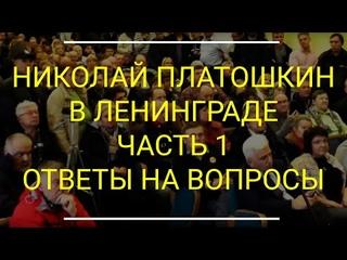 Николай Платошкин в Санкт-Петербурге Часть 1.  Ответы на вопросы.  Новый социализм