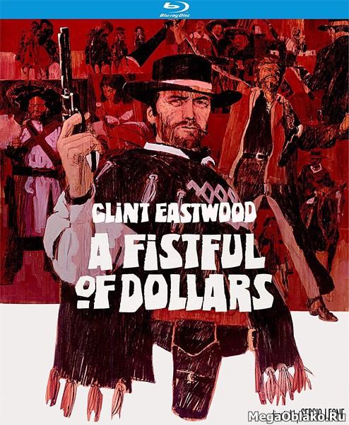За пригоршню долларов / A Fistful of Dollars / Per un pugno di dollari [US Transfer | MGM] (1964/BDRip/HDRip)