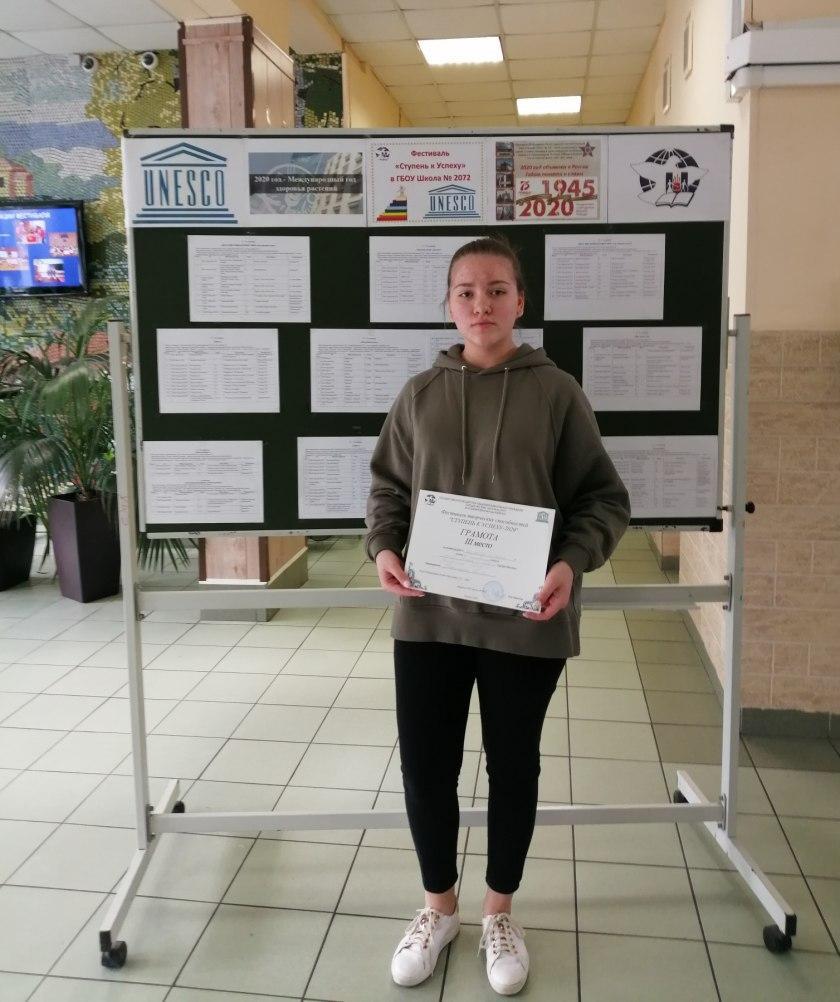 Учащаяся школы № 1595 стала призером фестиваля «Ступень к успеху-2020»