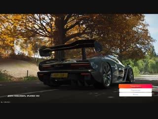 Первый запуск Forza Horizon 4 и настройки