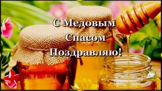 С Медовым Спасом Поздравляю! Пусть ваша жизнь будет сладкая как мед! Красивое поздравление! ☀️🌼🌼🌼.