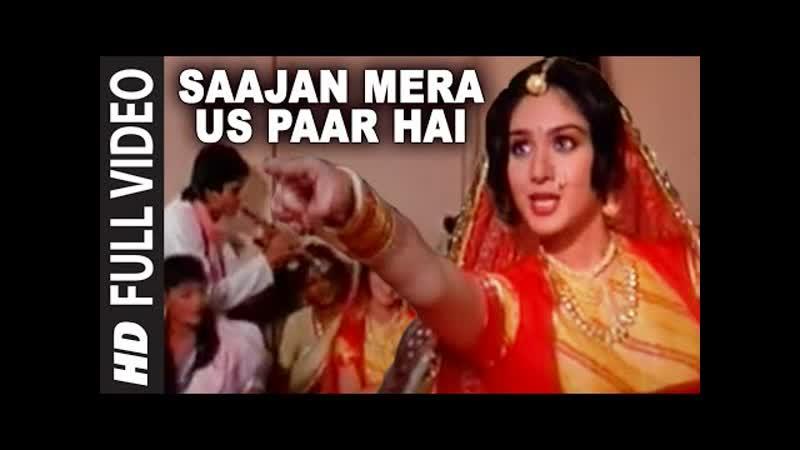 480. Saajan Mera Us Paar Hai [Full Song] - Ganga Jamunaa Saraswati