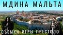 Мдина Мальта. Древняя столица Мальты. Места съемки игры престолов Достопримечательности города Мдина