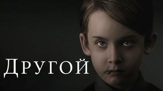 Другой - фильм триллер (2018)