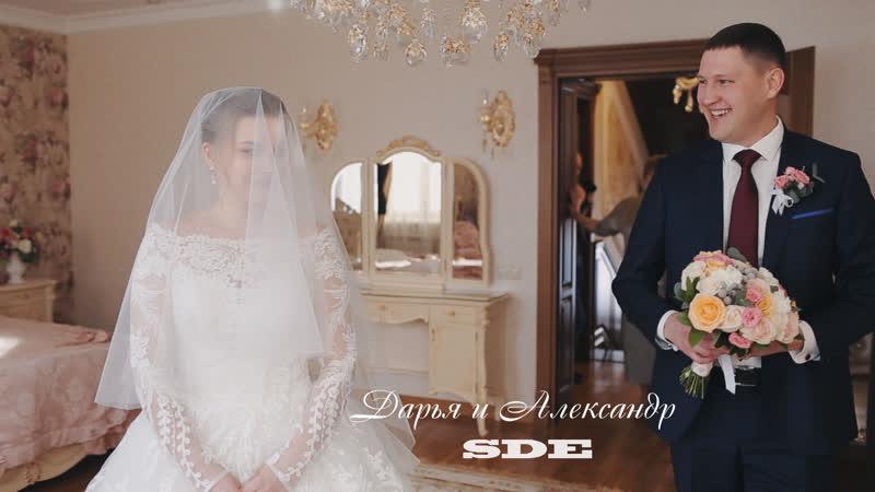 SDE Дарья и Александр