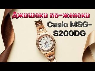Обзор женских часов Casio Baby-g MSG-S200D