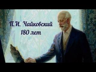 Концерт-лекция к 180-летию П.И. Чайковского