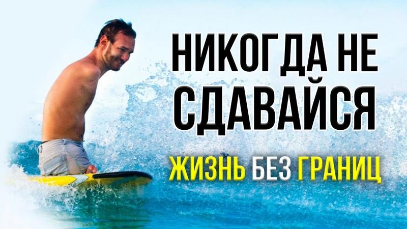 Надежда есть ВСЕГДА Мотивация от человека без рук и ног Ник Вуйчич