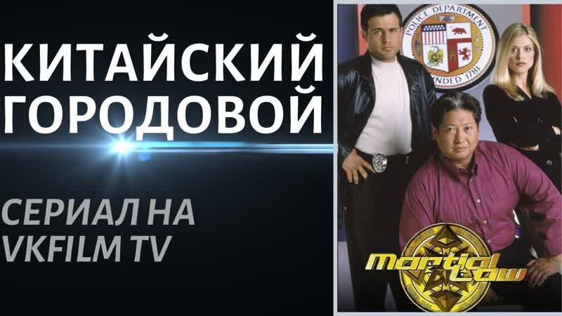 В эфире Китайский городовой 2 сезон 12 22 серия VKFILM TV