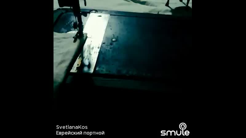 Михаил Шуфутинский - Еврейский портной by SvetlanaKos on Smule.mp4