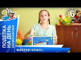 """Поделки ко Дню Космонавтики! Аппликация """"Космос"""". Мастер-класс. StarMediaKids"""