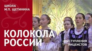 Выступления лицеистов | Колокола России | Однозвучно звенел колокольчик