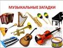 Музыкальные загадки - МУЗЫКАЛЬНЫЕ ИНСТРУМЕНТЫ для детей