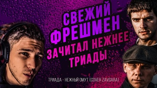 Триада - Нежный омут [Кавер(cover) by zavgarrra] prod. by JussyMoneyBeats