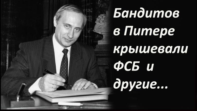 Властные структуры Бандитский Петербург Путин путинизм путинвор ложьпутина обещанияпутина