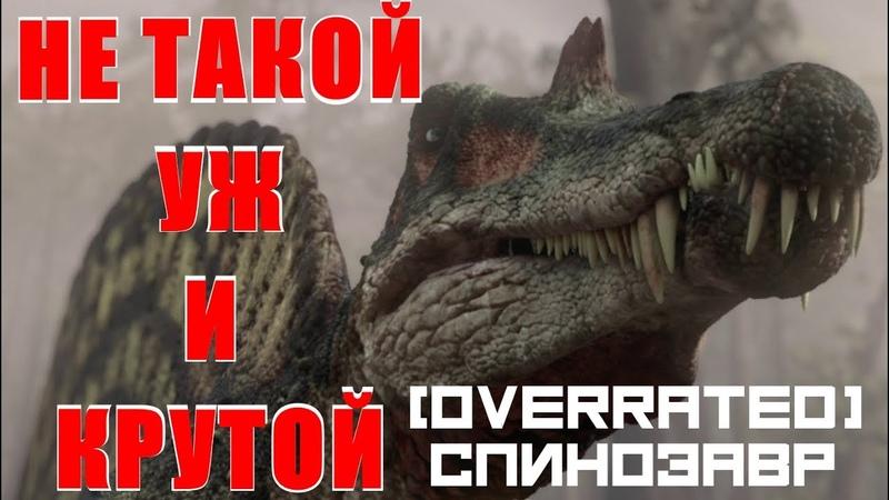 Спинозавр - не ужасный и не страшный [OVERRATED]