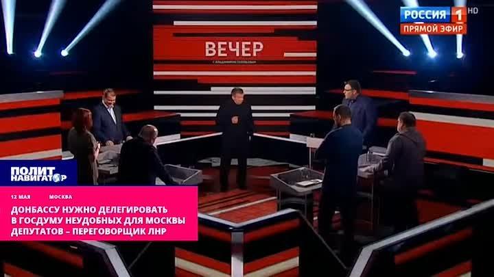 Донбассу нужно делегировать в Госдуму неудобных для Москвы депутатов переговорщик ЛНР