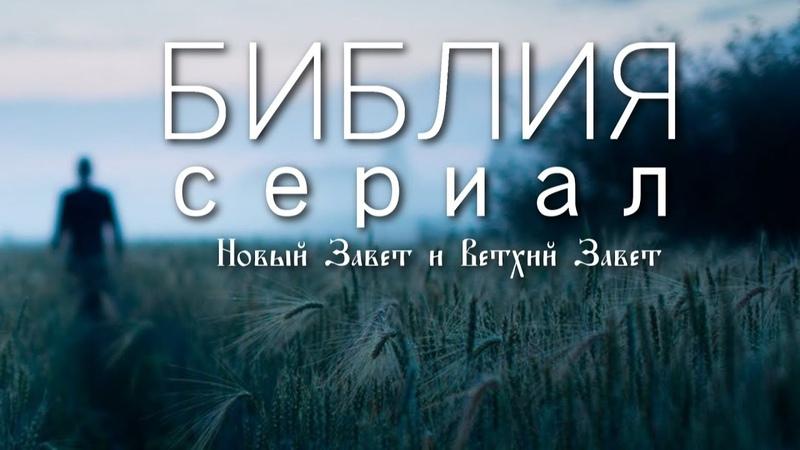 БИБЛИЯ СЕРИАЛ ВСЕ СЕРИИ ПОДРЯД удобный поиск серий