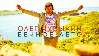 Олег Чубыкин - Вечное лето