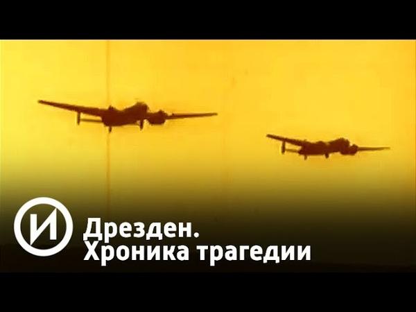 Дрезден Хроника трагедии Телеканал История