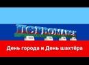 г. Первомайск, Празднование Дня Шахтёра и 250-летия нашего славного города-героя