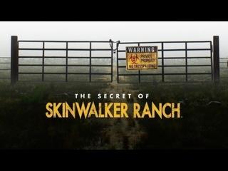 Проклятие ранчо Скинуокер 2 сезон 07 серия. Можно ли бурить / The Secret of Skinwalker Ranch (2021)