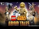 Лего Звездные войны Истории дроидов - Lego Star Wars Droid Tales
