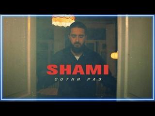 SHAMI - Сотни раз  I клип #vqMusic