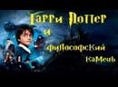 Гарри Поттер и философский камень. Книга 1. Читает А. В. Клюквин