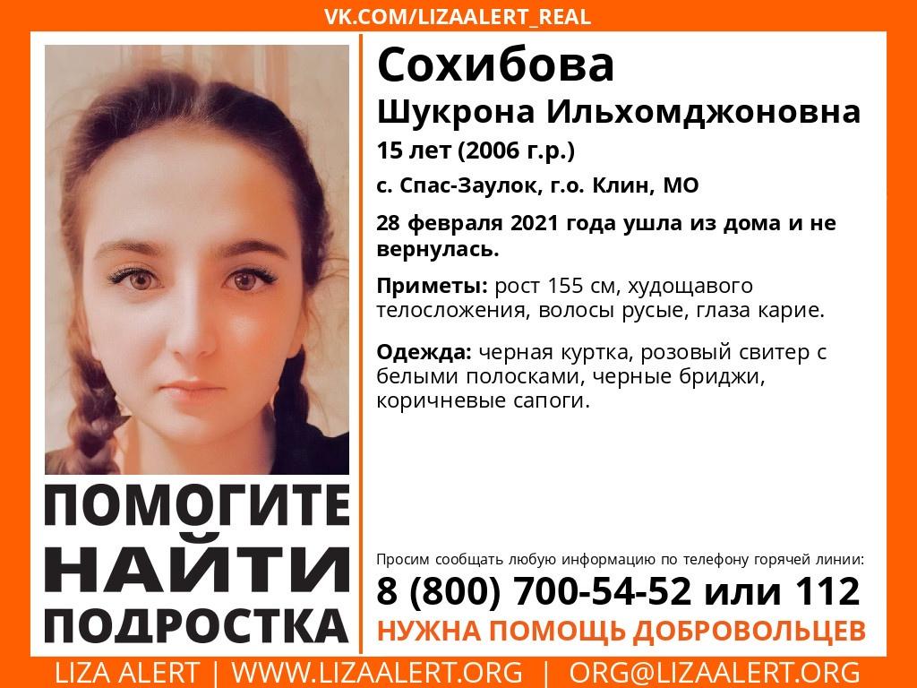 Внимание! Помогите найти подростка! Пропала #Сохибова Шукрона Ильхомджоновна, 15 лет, д