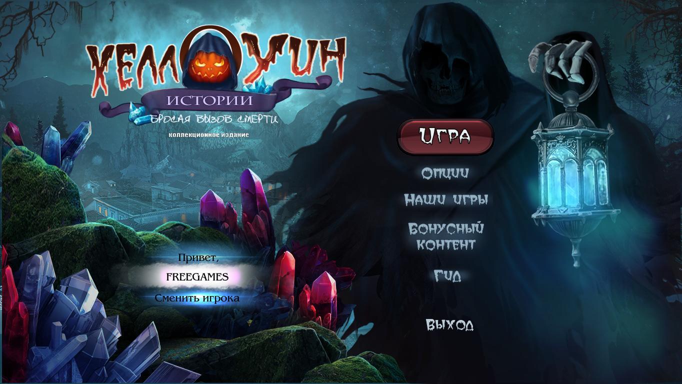 Хеллоуинские истории 4: Бросая вызов смерти. Коллекционное издание | Halloween Stories 4: Defying Death CE (Rus)