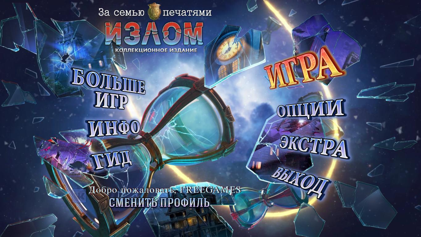 За семью печатями 22: Излом. Коллекционное издание | Mystery Case Files 22: Crossfade CE (Rus)