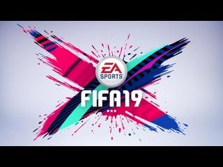 ФИФА 2019. смена тактики и начало сезона