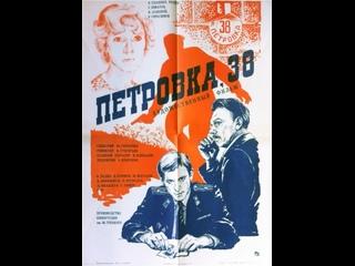 Петровка, 38. 1980.