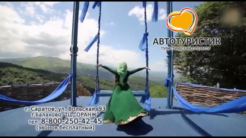 Видео от АВТОТУРИСТИК Открой сердце путешествиям