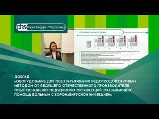 """Доклад """"Оборудование для обеззараживания медицинских отходов паровым методом"""""""