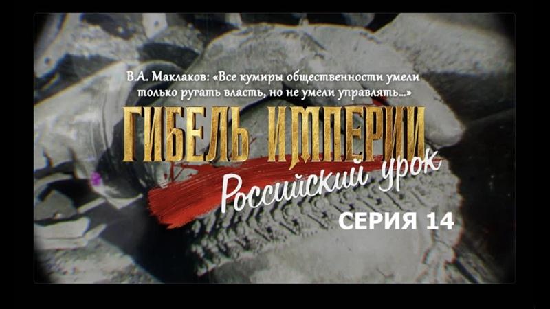Новый фильм отца Тихона Шевкунова Гибель империи Российский урок 14 серия