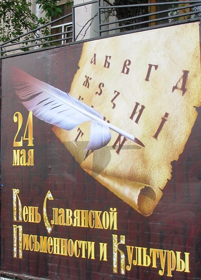 24 мая 2018 — плакат у метро Достоевская