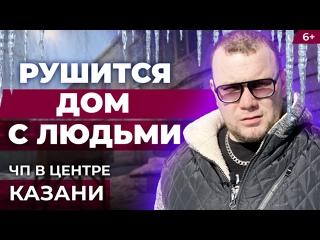 Жилой дом в Казани рушится на части: УК «Заречье» бросила людей на произвол под окнами ЖК «5 звезд»