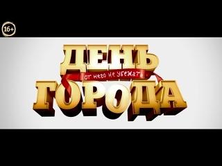 """Безбашенная комедия """"День города"""" с 21 января во всех кинотеатрах"""