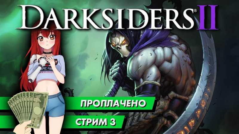 💲 Проплачено Darksiders II Стрим 3 EFP